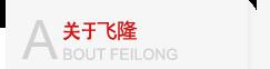 关于亚博官网娱乐app下载